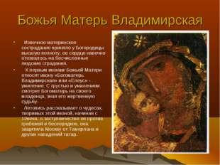 Божья Матерь Владимирская Извечное материнское сострадание приняло у Богороди