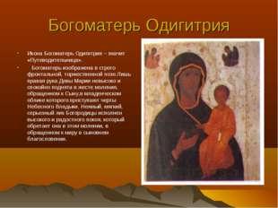 Богоматерь Одигитрия Икона Богоматерь Одигитрия – значит «Путеводительница».