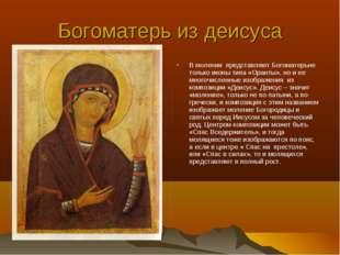 Богоматерь из деисуса В молении представляют Богоматерьне только иконы типа «