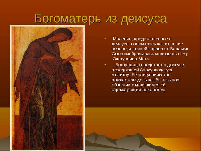 Богоматерь из деисуса Моление, представленное в деисусе, понималось как молен...