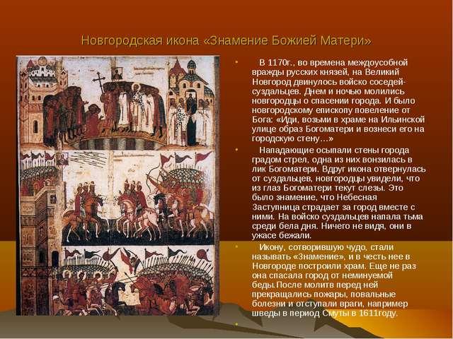 Новгородская икона «Знамение Божией Матери» В 1170г., во времена междоусобной...