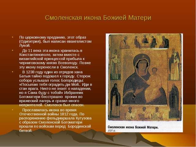 Смоленская икона Божией Матери По церковному преданию, этот образ (Одигитрия)...