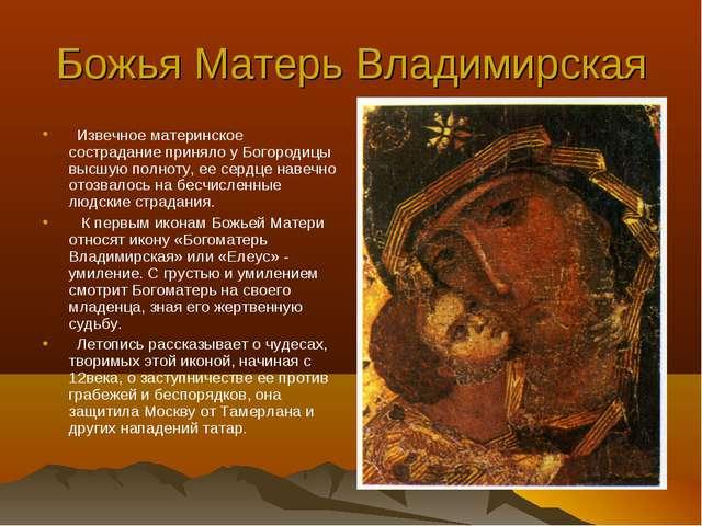 Божья Матерь Владимирская Извечное материнское сострадание приняло у Богороди...