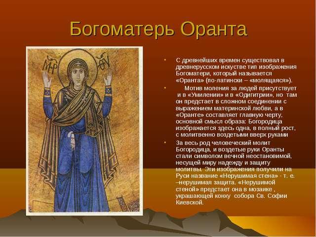 Богоматерь Оранта С древнейших времен существовал в древнерусском искустве ти...