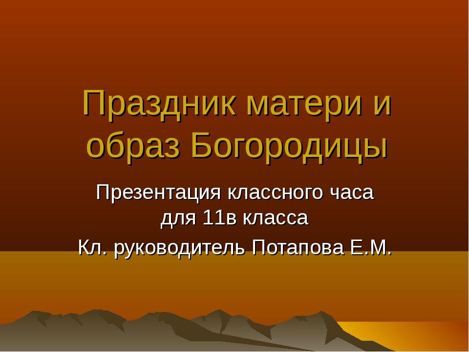 Праздник матери и образ Богородицы Презентация классного часа для 11в класса...
