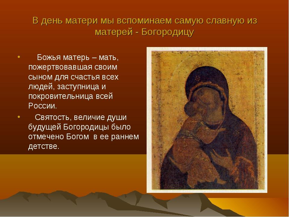 В день матери мы вспоминаем самую славную из матерей - Богородицу Божья матер...