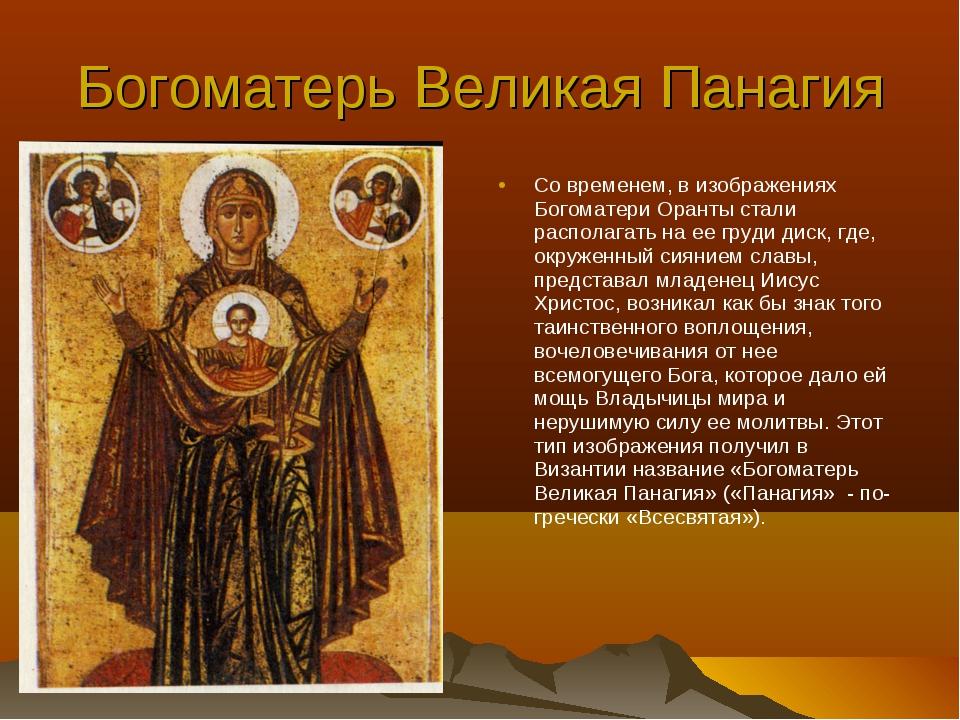 Богоматерь Великая Панагия Со временем, в изображениях Богоматери Оранты стал...