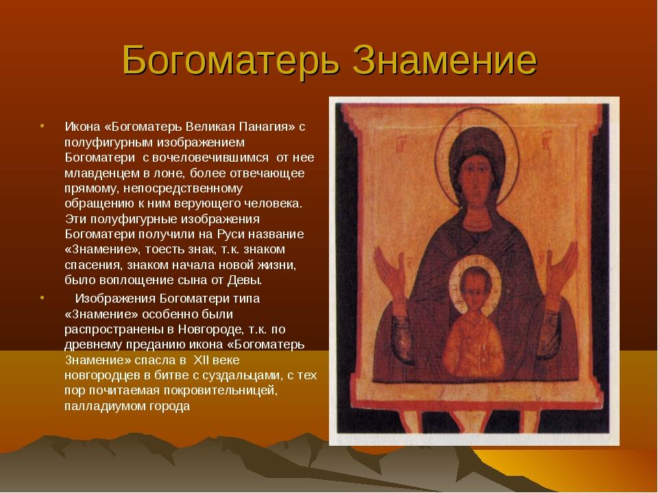 Богоматерь Знамение Икона «Богоматерь Великая Панагия» с полуфигурным изображ...