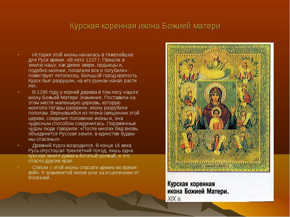 Курская коренная икона Божией матери История этой иконы началась в тяжелейшее...