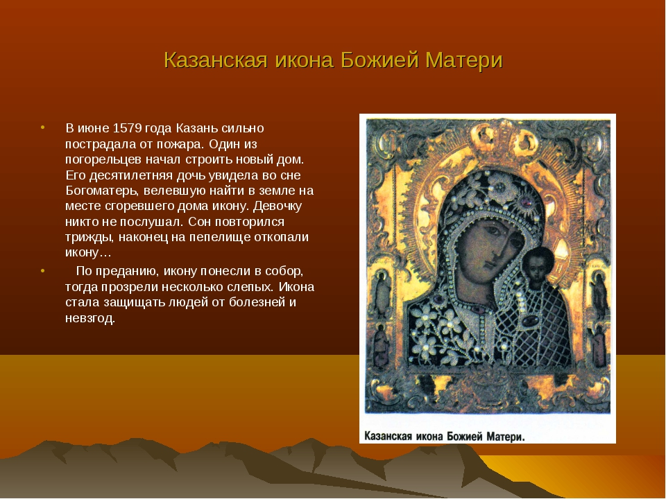 Казанская икона Божией Матери В июне 1579 года Казань сильно пострадала от по...