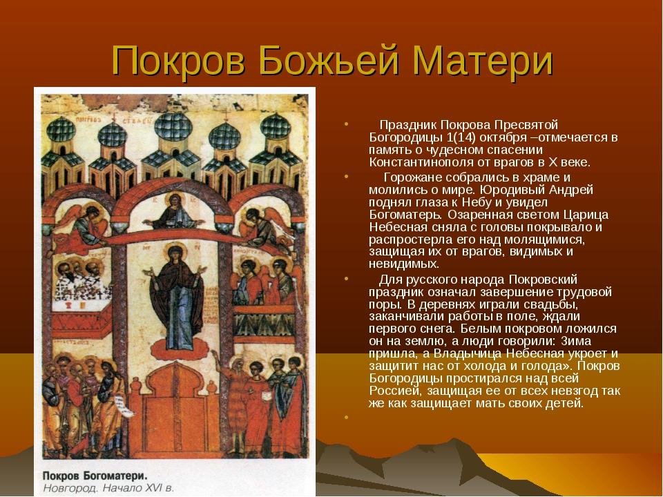 Покров Божьей Матери Праздник Покрова Пресвятой Богородицы 1(14) октября –отм...