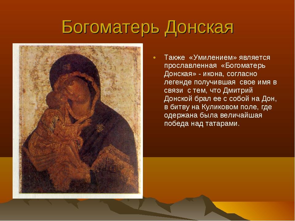 Богоматерь Донская Также «Умилением» является прославленная «Богоматерь Донск...