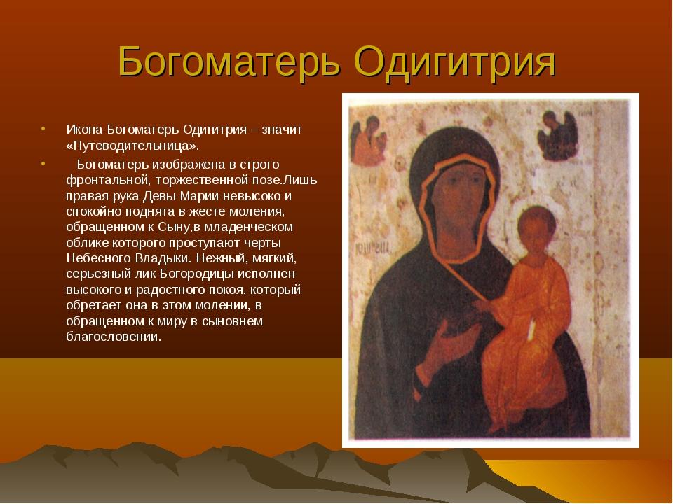 Богоматерь Одигитрия Икона Богоматерь Одигитрия – значит «Путеводительница»....