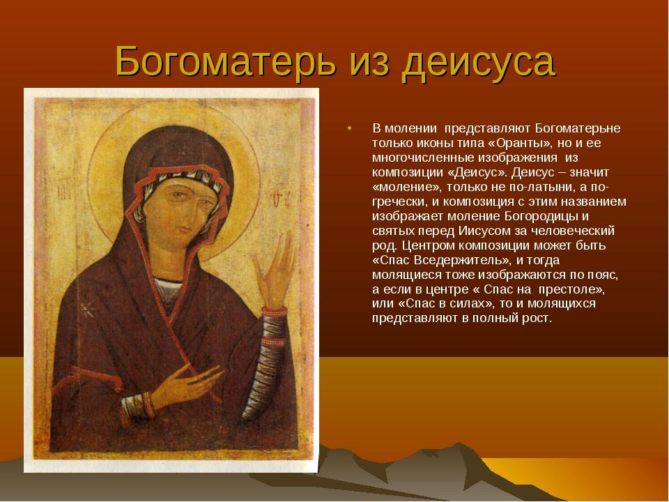 Богоматерь из деисуса В молении представляют Богоматерьне только иконы типа «...
