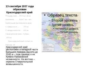 Герб Краснодарского края Современный герб Краснодарского края составлен на ос