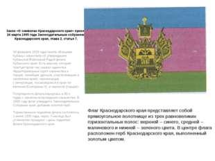 Герб На штандарте – знамени, расположенном посередине, - буквы «РФ», означающ