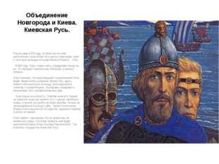 Объединение Новгорода и Киева. Киевская Русь. Рюрик умер в 879 году, оставив