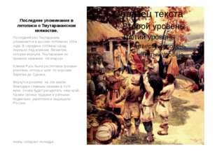 Последнее упоминание в летописи о Тмутараканском княжестве. Последний раз Тму
