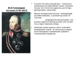 М.И.Голенищев-Кутузов (1745-1813) В начале XIX века сильный враг – Наполеон и