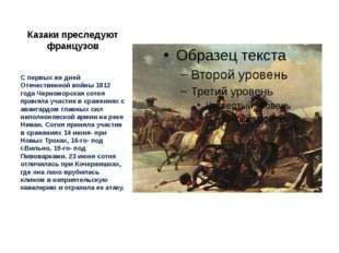 Алексей Данилович Безкровный Выражая свою благодарность, Кутузов сказал о Без