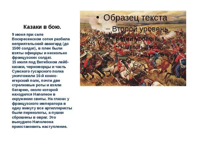 Бородинское поле – поле воинской славы России Черноморская сотня и лейб - гва...