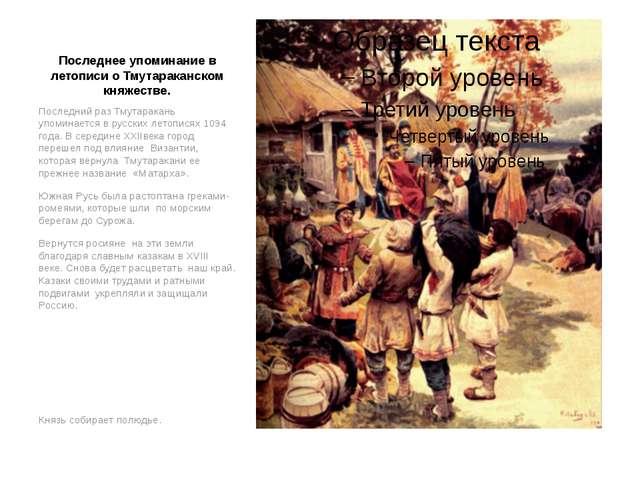 Последнее упоминание в летописи о Тмутараканском княжестве. Последний раз Тму...