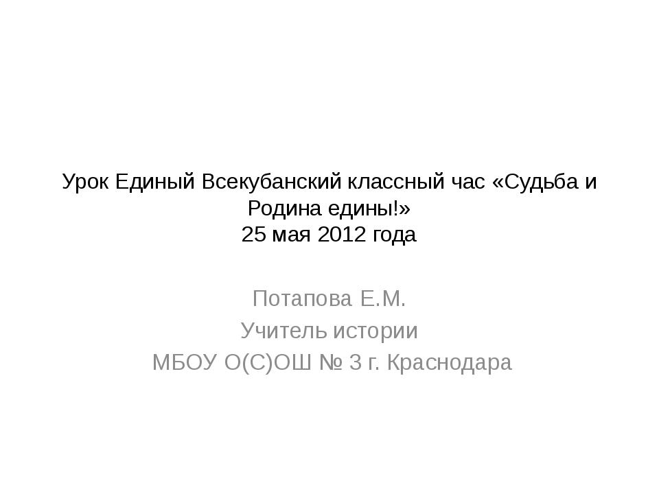 Урок Единый Всекубанский классный час «Судьба и Родина едины!» 25 мая 2012 го...