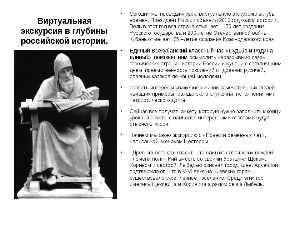 Виртуальная экскурсия в глубины российской истории. Сегодня мы проводим урок-...