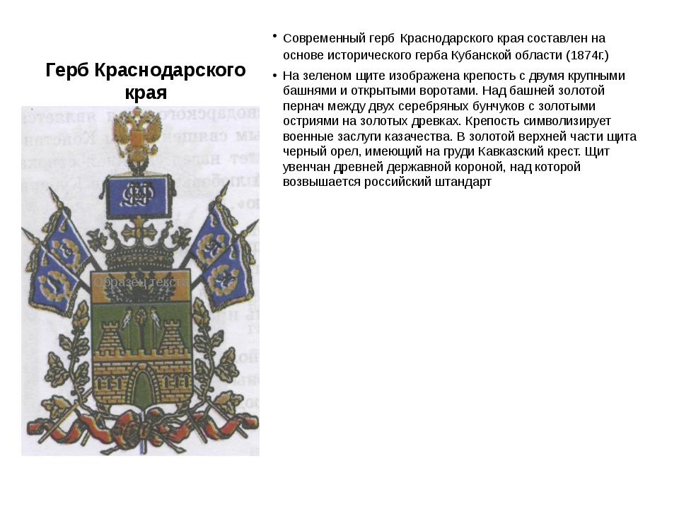 Гимн был написан полковым священником Константином Образцовым около ста лет...
