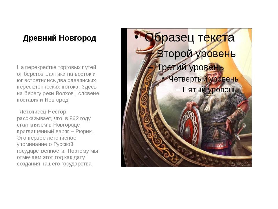Древний Новгород На перекрестке торговых путей от берегов Балтики на восток и...