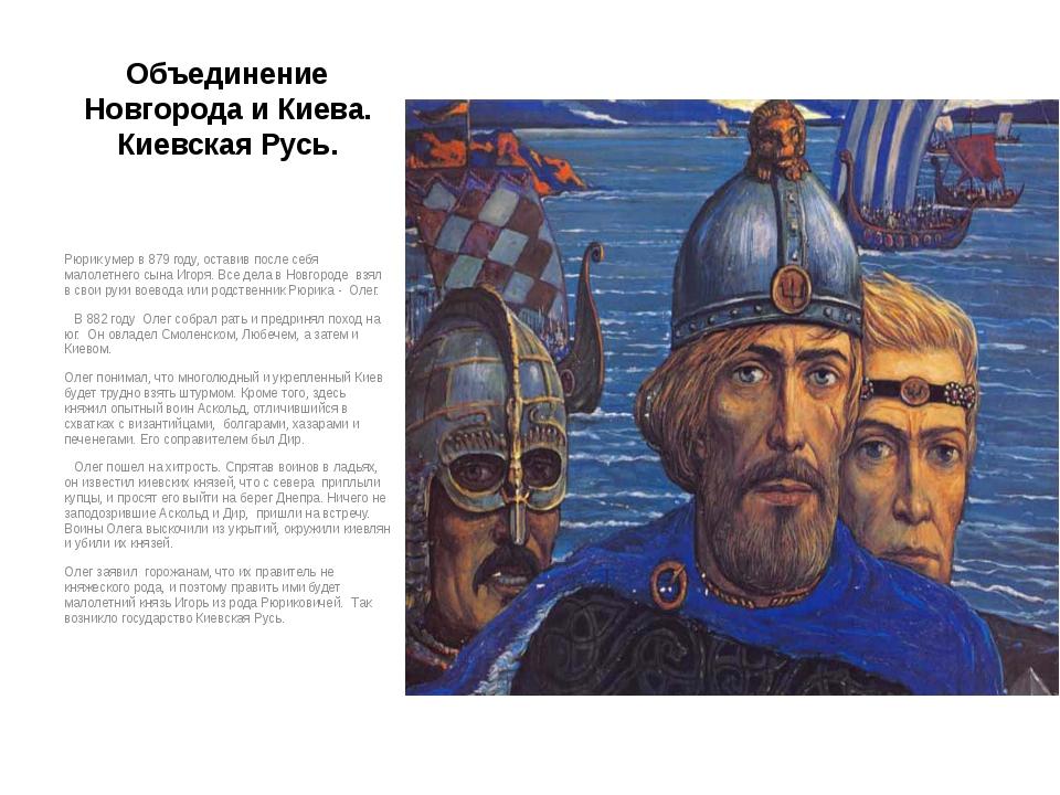 Объединение Новгорода и Киева. Киевская Русь. Рюрик умер в 879 году, оставив...
