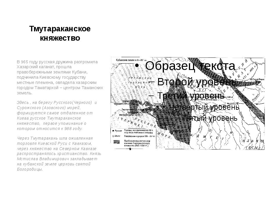 Тмутараканское княжество В 965 году русская дружина разгромила Хазарский кага...