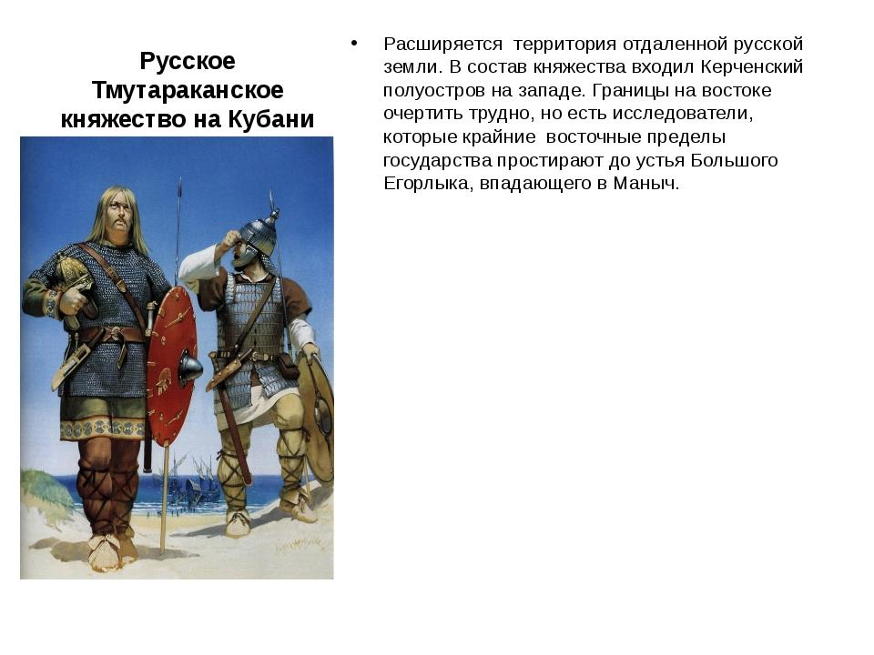 Русское Тмутараканское княжество на Кубани Расширяется территория отдаленной...