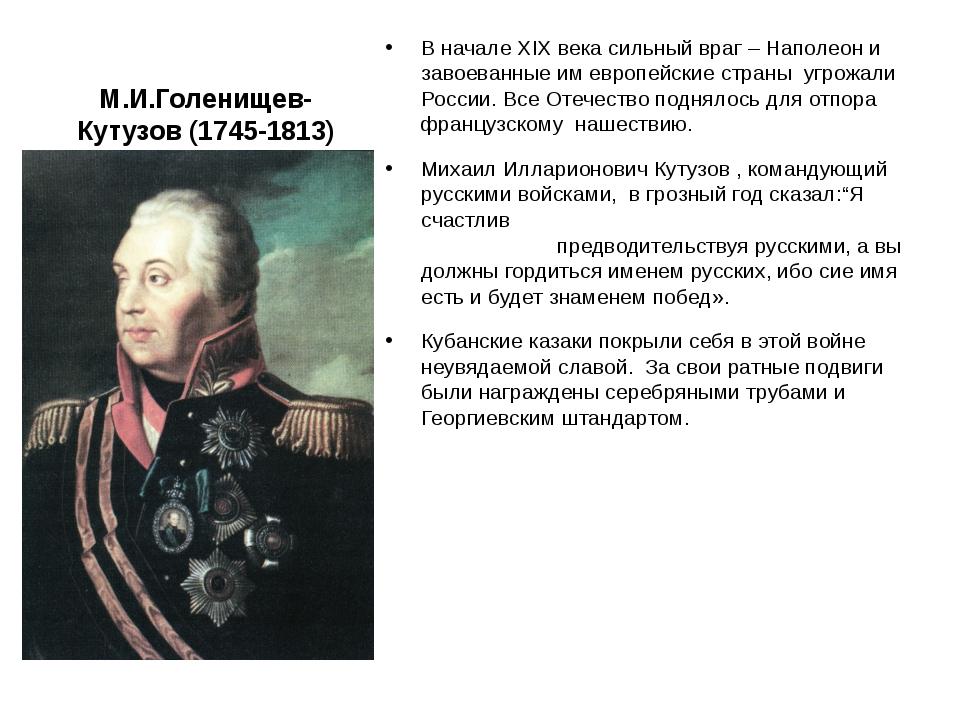 М.И.Голенищев-Кутузов (1745-1813) В начале XIX века сильный враг – Наполеон и...