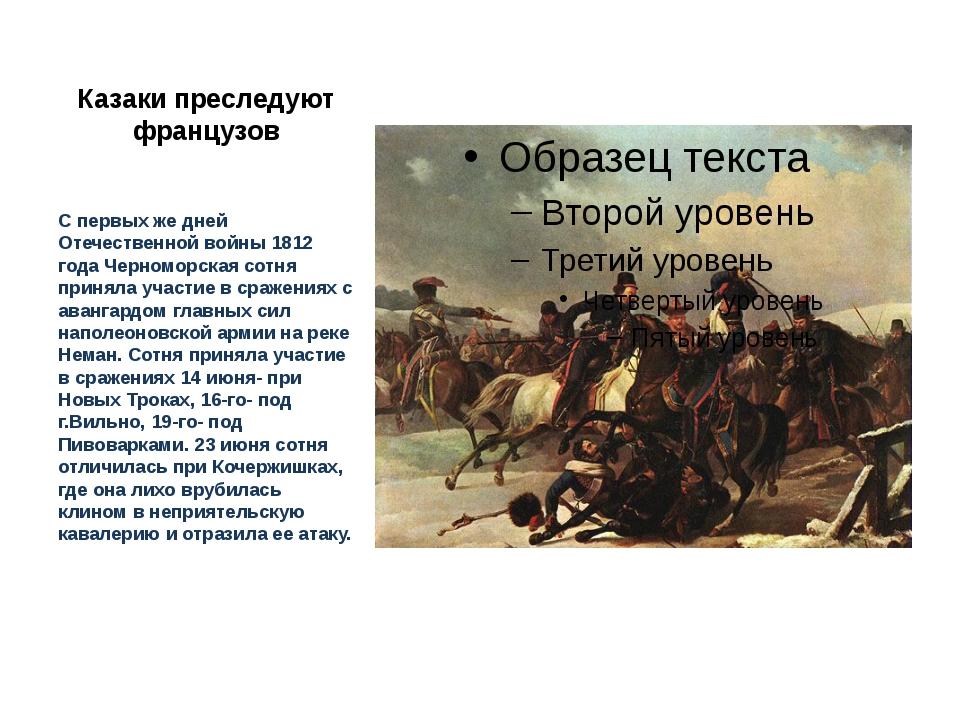Алексей Данилович Безкровный Выражая свою благодарность, Кутузов сказал о Без...