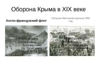 Оборона Крыма в XIX веке Англо-французский флот Оборона Малахова кургана 1855
