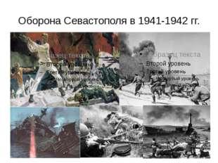 Оборона Севастополя в 1941-1942 гг.