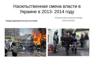 Насильственная смена власти в Украине в 2013- 2014 году Победа националистиче