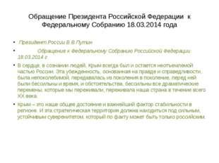Обращение Президента Российской Федерации к Федеральному Собранию 18.03.2014