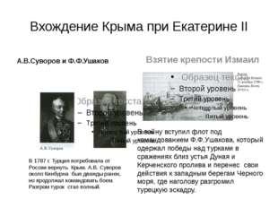 Вхождение Крыма при Екатерине II А.В.Суворов и Ф.Ф.Ушаков Взятие крепости Изм