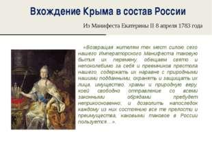 Вхождение Крыма в состав России «Возвращая жителям тех мест силою сего н «Во