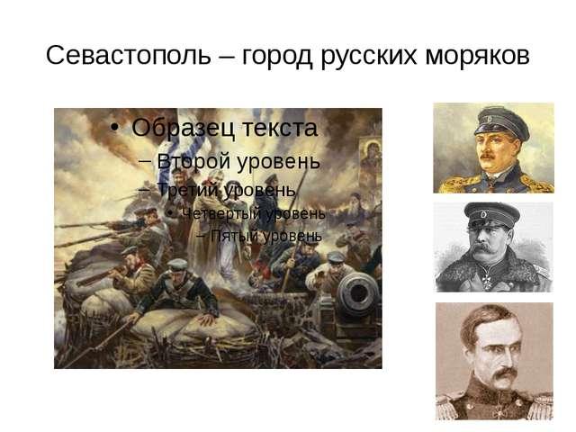 Севастополь – город русских моряков