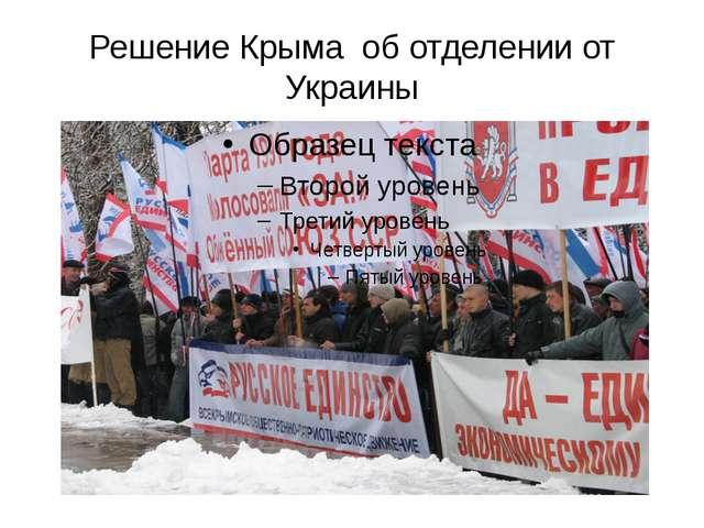 Решение Крыма об отделении от Украины
