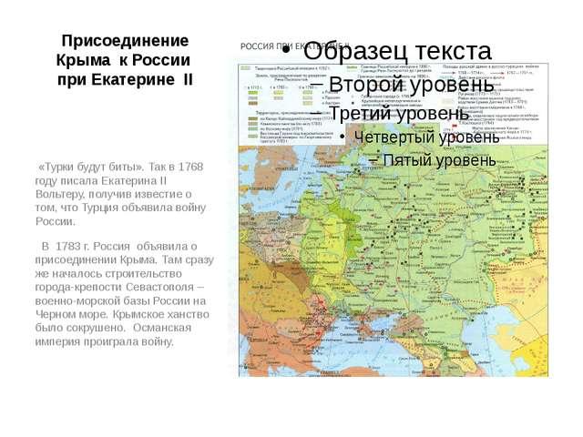 Присоединение Крыма к России при Екатерине II «Турки будут биты». Так в 1768...