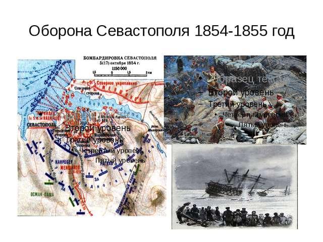 Оборона Севастополя 1854-1855 год