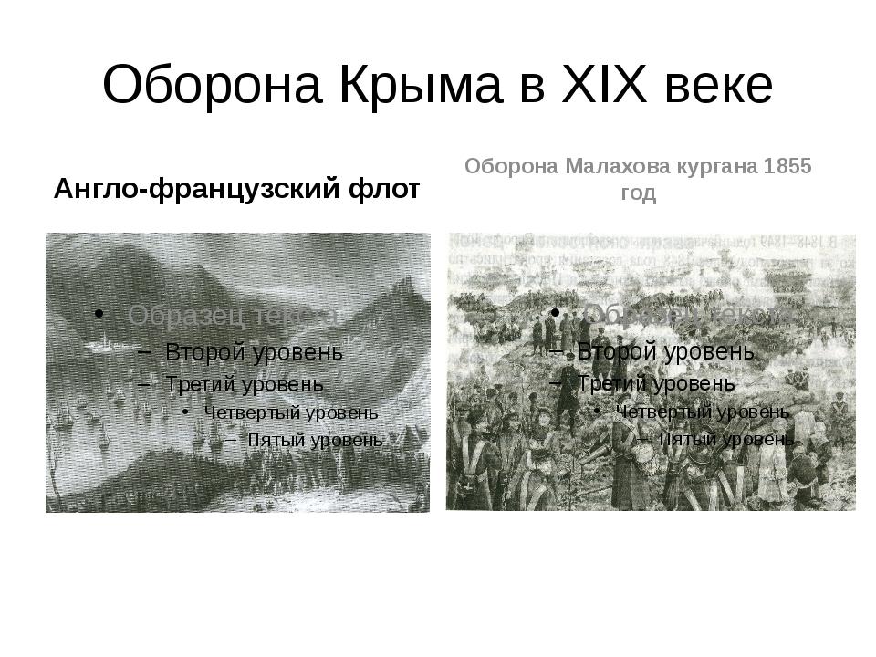 Оборона Крыма в XIX веке Англо-французский флот Оборона Малахова кургана 1855...