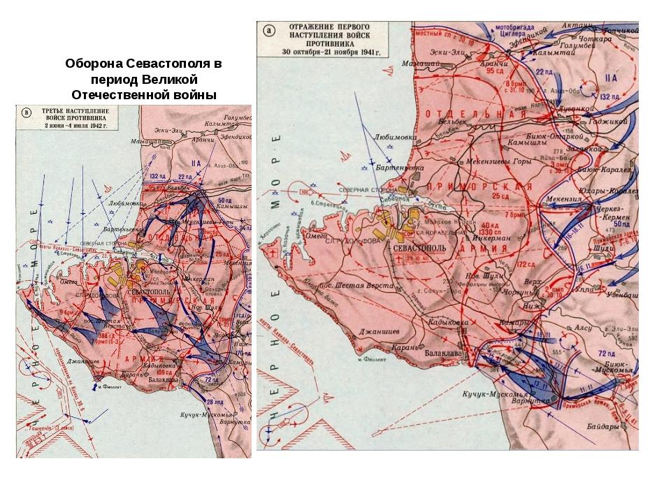 Оборона Севастополя в период Великой Отечественной войны