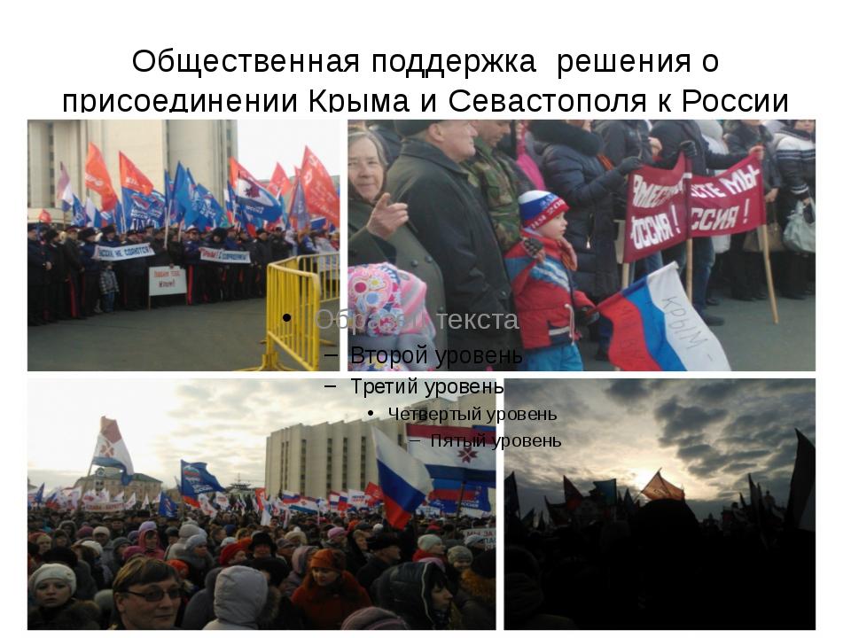Общественная поддержка решения о присоединении Крыма и Севастополя к России