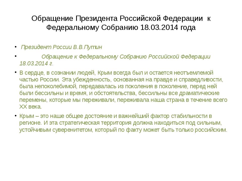 Обращение Президента Российской Федерации к Федеральному Собранию 18.03.2014...