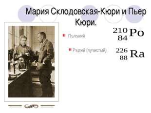 Мария Склодовская-Кюри и Пьер Кюри. Полоний Радий (лучистый) Радий – редкий э